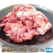 【送料無料】【あす楽対応】黒毛和牛霜降り特選スジ肉1kg(生)