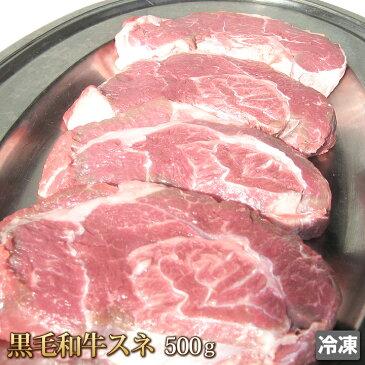 煮物・シチュー・コンソメにどうぞ。特選黒毛和牛すねスネ肉500g【4129】【訳あり】【業務用】【焼肉セット】【10P03Dec16】