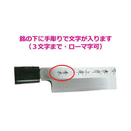 青木刃物堺孝行霞研出刃15cm06035(左利き用、名入れ無料)(送料無料代引OK)