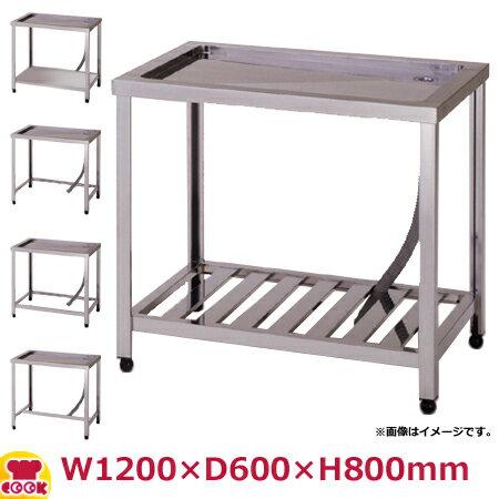 東製作所 水切台 HTM-1200 W1200×D600×H800mm(、代引不可)