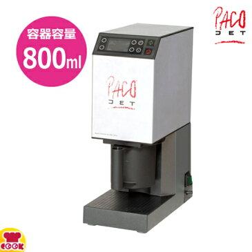冷凍食材粉砕調理器 パコジェット PJ-2(送料無料、代引不可)