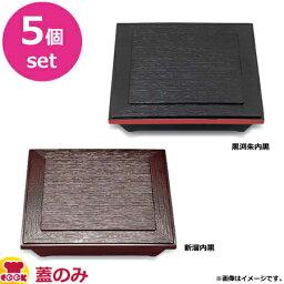 福井クラフト 超耐熱ABS120°C ダイヤ松花堂 8.5寸 蓋 5個セット(送料無料 代引不可)