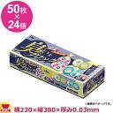 HHJ 臭いブロック袋 Mサイズ アイボリー 厚0.03mm 50枚×24箱 AB03(送料無料 代引不可) 1