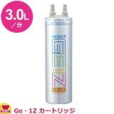 メイスイ 家庭用浄水器2形 Ge・1Z カートリッジ(送料無料、代引不可)