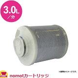 メイスイ 家庭用コンパクト浄水器2形 nomot(ノモット) カートリッジ(送料無料、代引OK)
