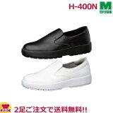 ミドリ安全 超耐滑軽量作業靴 ハイグリップ H-400N(22〜28cm)(代引OK)