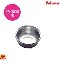 パロマ 炊飯器 内釜 PR-303S用 029041800(送料無料、代引不可)