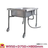 スギコ(SUGICO)移動式流し台SH-9575W950×D750×H800