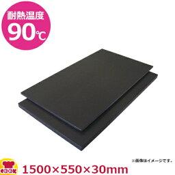 天領まな板 ハイコントラストまな板 K13-30 1500×550×30mm(送料無料 代引不可)