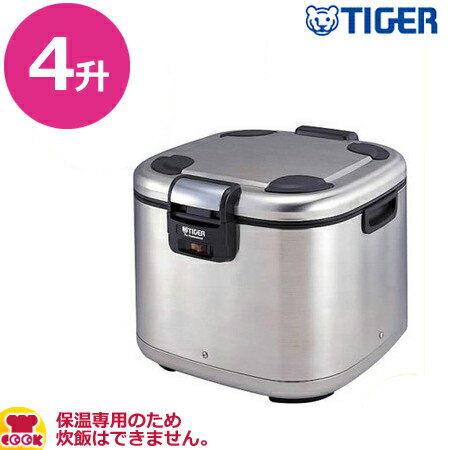 タイガー 業務用炊飯ジャー〈炊きたて〉JHE-A720 4升用 保温専用(、代引不可)