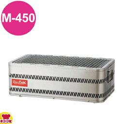 ホンマ製作所 水こんろ 炭焼きグルメ M-450(送料無料 代引OK)