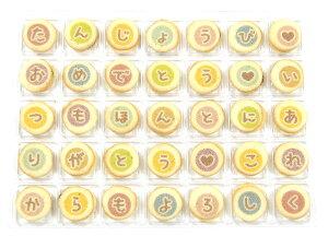 誕生日クッキーメール・クッキー 詰め合わせ(チョコラングドシャ、01-CM-WG)【楽ギフ_の…