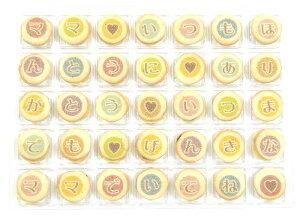 母の日 クッキーメール チョコラングドシャ 03-CM-WG 感謝 メッセージ クッキー お菓子 ギフト