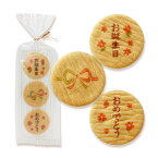 NEW【ご挨拶バタークッキー「お誕生日おめでとう」】お祝い、誕生日、バースデーパーティー、ご挨拶、プチギフト、メッセージ入りでお配りにぴったり!