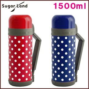 ファミリーボトル/ドット/1.5リットル/ステンレス/レッド・ブルー/水筒/水玉/1.5L/魔法瓶/保温/保冷/大容量/ショルダーストラップ付き/コップ付き/レジャー/運動会/アウトドア/おしゃれ