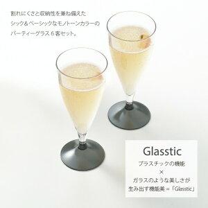 グラスティック スタック Glasstic STACK 6pc【シャンパングラス/プラスティック/6客 セット/アウトドア/曙産業/日本製/あす楽】