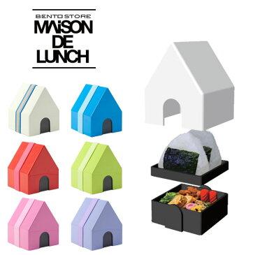 おにぎりランチボックス  メゾンドランチ maison de lunch おにぎり/おにぎり型/ランチボックス/お弁当箱/弁当箱/lunch box/ケース/2段/2個/おしゃれ/かわいい/家型/日本製