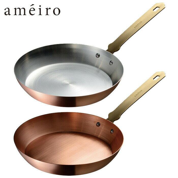 鍋・フライパン, フライパン ameiro FRYPAN 2020cm