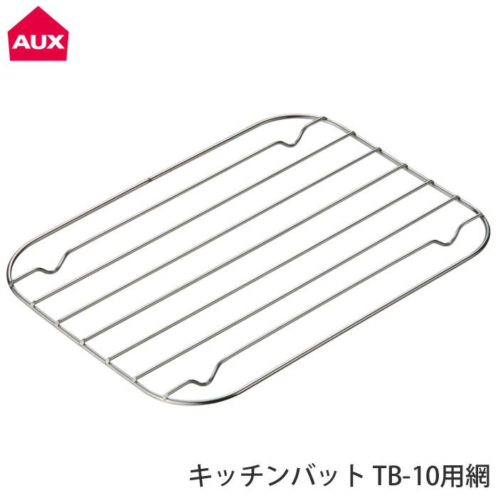 オークス キッチンバット 小 TB10専用 網【オプションパーツ/ステンレス/AUX】