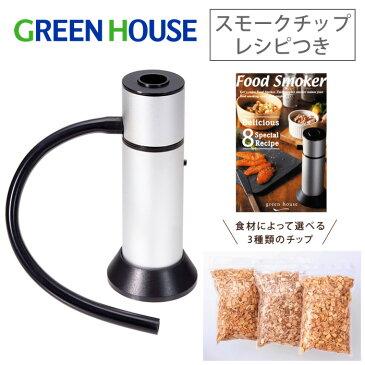 GREEN HOUSE グリーンハウス フードスモーカー スモークチップ3種類、レシピ付き【燻製器/家庭用/スモーカー/スモークマシン/キッチン家電/送料無料】