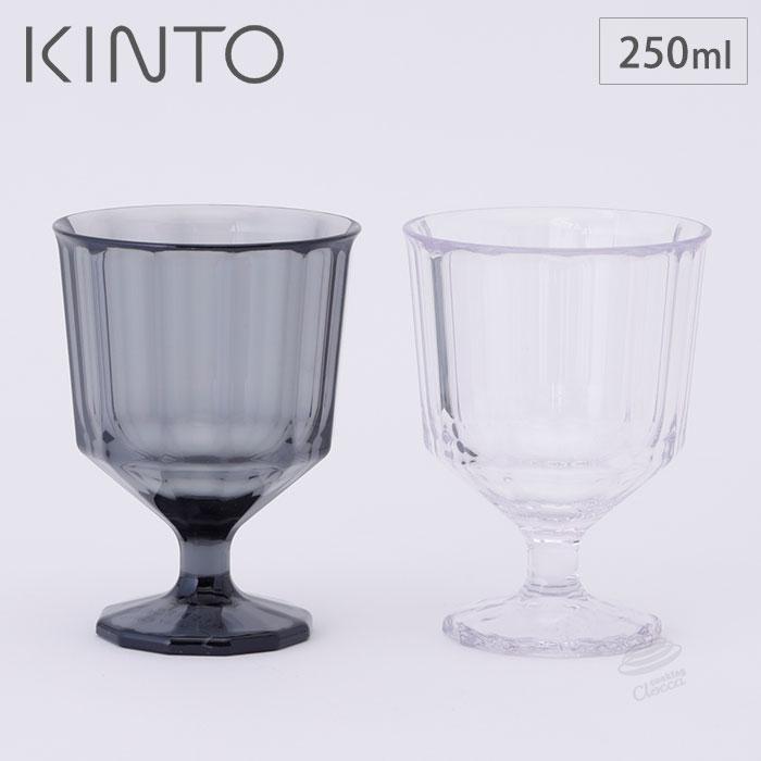 KINTO キントー アルフレスコ ワイングラス 250ml クリア スモーク【コップ 割れない おしゃれ/スタッキング/アウトドア/プラスチック/食洗機対応/ALFRESCO】