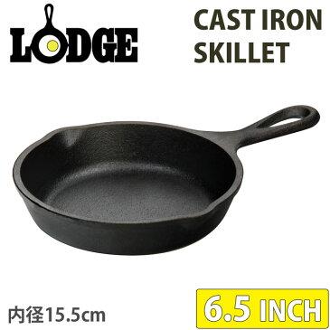 LODGE ロッジ ロジック スキレット 6 1/2インチ 内径15.5cm L3SK3【スキレット/6.5インチ/キャストアイアン/鋳鉄/アウトドア/調理器具/アヒージョ/鍋/IH対応/鉄 フライパン】