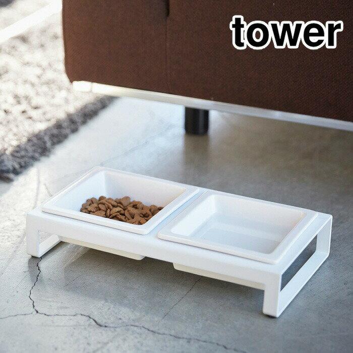 ペット用食器・給水器・給餌器, 食器 tower 42064207yamazaki
