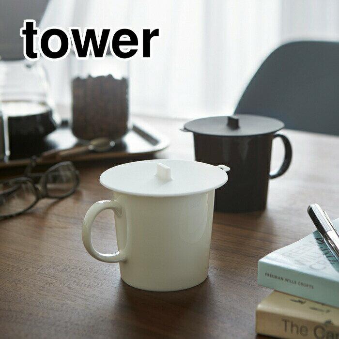 1.落ち着きあるシックな「tower(タワー)シリコン カップカバー」