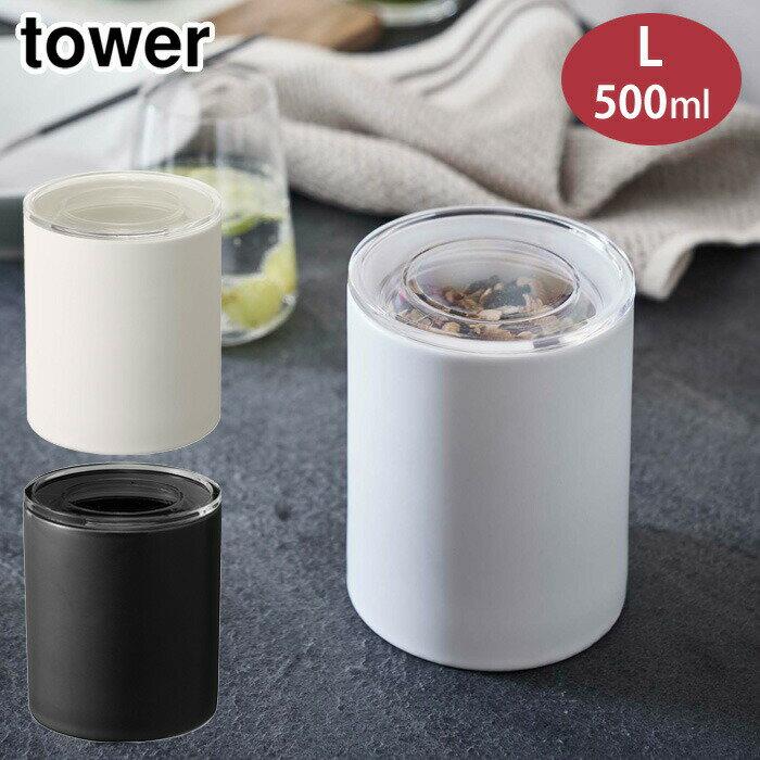 保存容器・調味料入れ, 保存容器・キャニスター tower L 5116 5117 yamazaki