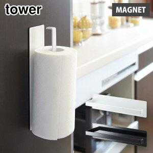 マグネットキッチンペーパーホルダー ブラック キッチン ペーパー ペーパータオル ホルダー マグネット スチール おしゃれ