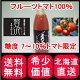 在庫有り!糖度7〜10度!1本に1.2kgのフルーツトマト使用!北海...