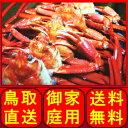 水揚げ当日に茹で上げ即日出荷します!未冷凍なので蟹本来の味と風味を楽しめます・カニ 訳あり...