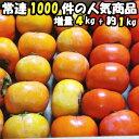 柿 訳あり 種なし柿 奈良 西吉野 柳澤果樹園 4kg+増量約1kg 計約5kg 15〜25玉 家庭 ...