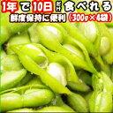 枝豆 だだちゃ豆 白山 山形 鶴岡 一年に10日しか食べれな