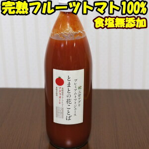 トマトジュース 食塩無添加 無塩 完熟フルーツトマト 100% ジュース ストレート 送料無料 北海道 三栄アグリ プレミアムトマトジュース とまとの花ことば 1000ml 1本入 ギフト