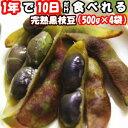 ■JA鶴岡■ 殿様のだだちゃ豆(フリーズドライ) 15g×5ケ【メール便規格10ケまで/規格外は送料加算】