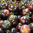 トマト スーパーフード アントシアニンとリコピンが同時にとれる インディゴローズ トマト 1kg バラ詰め 宮崎 わそう農園 直送 ななつ星in九州 採用実績あり