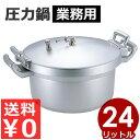 業務用アルミ圧力鍋 24L 大容量圧力鍋/アルミ 短時間調理 圧力調理...