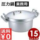 業務用アルミ圧力鍋 15L 大容量圧力鍋/アルミ 短時間調理 圧力調理...