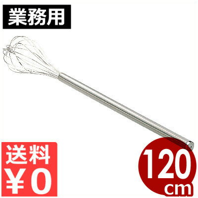 業務用泡立て器 太線仕様 共柄 120cm 18-8ステンレス 【金属製ホイッパー ウィ...