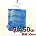 万能干しカゴ B型 3段 50×50×h55cm(U型)/干物 一夜干し 乾燥 天日干し 保存食 ネット 002124006