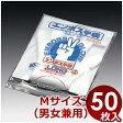 ポリエチレンエンボス手袋 ロング 50枚セット Mサイズ(男女兼用)/衛生 清潔 使い捨て ビニール手袋 厨房用 簡易手袋 作業グローブ