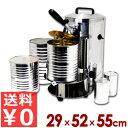 電動缶切り機EC-1SV/業務用 缶開け 缶詰め 自動《メーカー直送代引/返品不可》