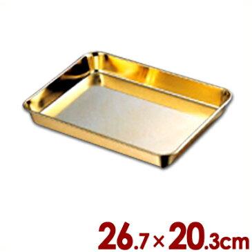 AG ステンレス浅型角バット 金メッキ仕上げ 26.7×20.3cm 18-8ステンレス製/バイキング・ビュッフェ用におすすめ 豪華なゴールド仕上げ
