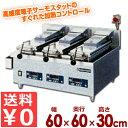 電気自動餃子焼き器 3連式 NGM-3.9AT-N 三相200V/業務...