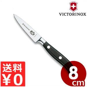 鍛造製プロフェッショナル向けキッチンナイフシリーズ。【送料無料】ビクトリノックス VICTRINO...
