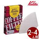 2-4人用カリタ(Kalita) コーヒーろ紙 102 40枚セット ドリップペーパー