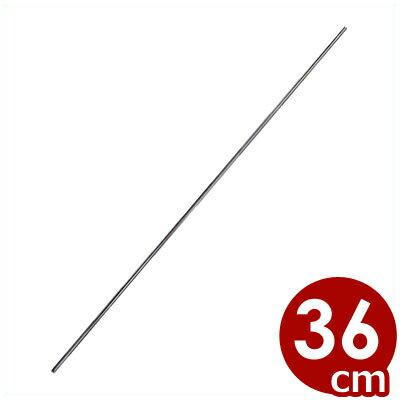MT ステンレス丸魚串(鮎串) 細型 1.6×360mm 18-8ステンレス製/焼き鳥 焼き魚 海鮮焼き 焼き串 011021004