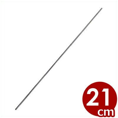 MT ステンレス丸魚串(鮎串) 中細 2.0×210mm 18-8ステンレス製/焼き鳥 焼き魚 海鮮焼き 焼き串 011021006