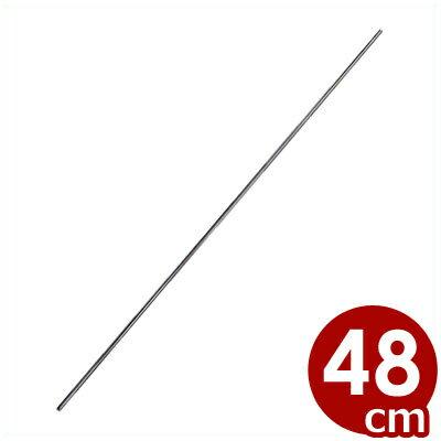 MT ステンレス丸魚串 中細 2.0×480mm 18-8ステンレス製/焼き鳥 焼き魚 海鮮焼き 焼き串 011021030